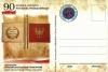 Okolicznościowa karta pocztowa − 90. rocznica w Gołańczy