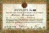 Dyplom weryfikacyjny weterana Antoniego Tomajczyka