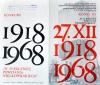 50. rocznica Powstania Wielkopolskiego 1918-1919 na ziemi szubińskiej